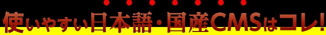 使いやすい日本語・国産CMSはコレ!